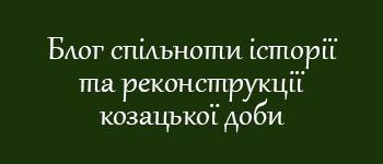 Блог спільноти історії та реконструкції козацької доби