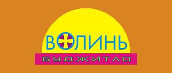 Волинь-БудЖитло